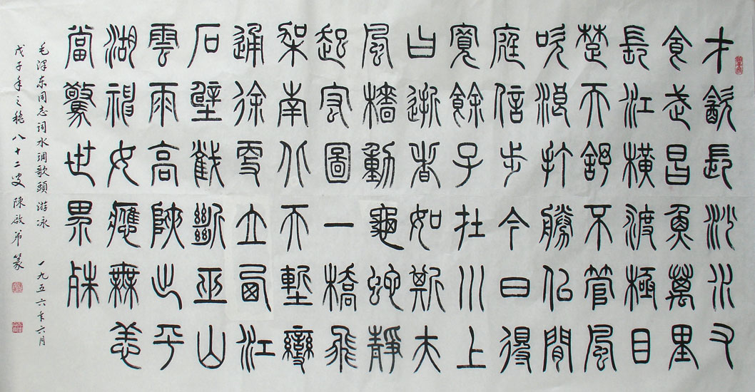 篆书书法作品欣赏大全 篆书书法作品大全 篆书作品欣赏大全