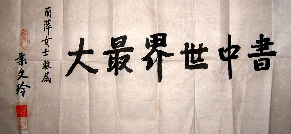 书法名家 叶文玲 - 楷书图片