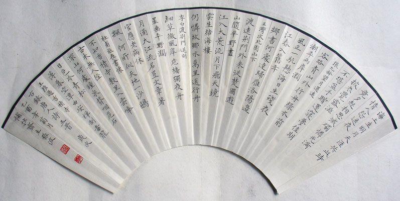 首届上海市新人作品展,全国第一届硬笔书法展览,上海市书法展,盛世图片