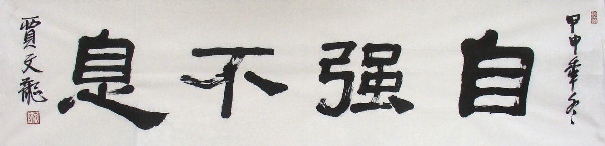 隶书-贾文龙-淘宝-名人字画-中国书画交易中心,中国,.