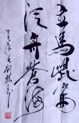 现为山东省硬笔书法家协会会员,中国书画家协会理事.