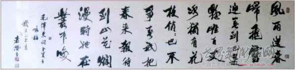 书法艺术家刘鼎元图片