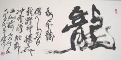 赵山川名家原创作品在线保真鉴定     书法名家赵山川原创作品保真在图片