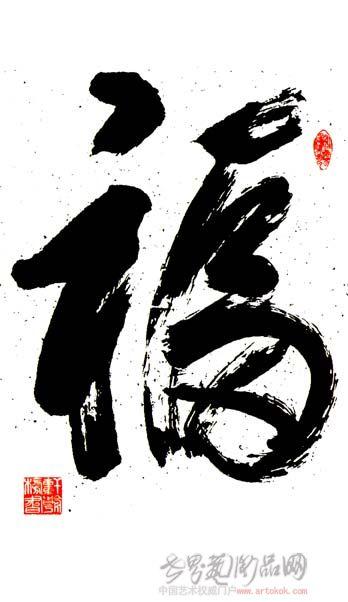 贾旭国际艺术官方网站/国际艺术工作室 国际交易号 0