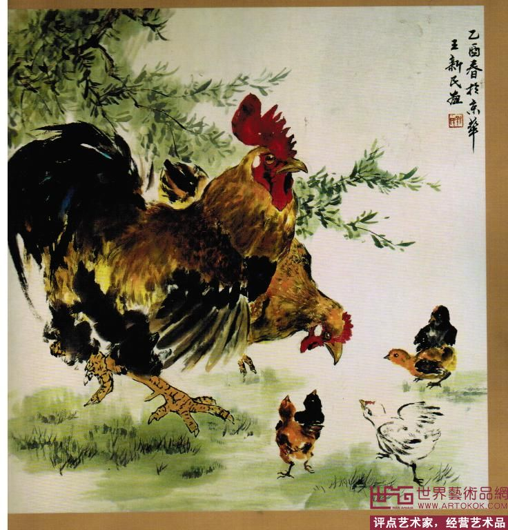 动物-王新民-淘宝-名人字画-中国书画服务中心,中国,.