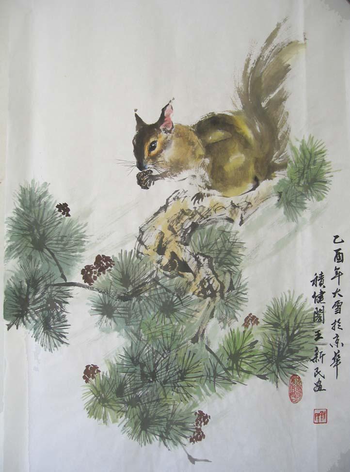 名家 王新民 国画 - 松鼠 当前 位粉丝喜爱本幅作品