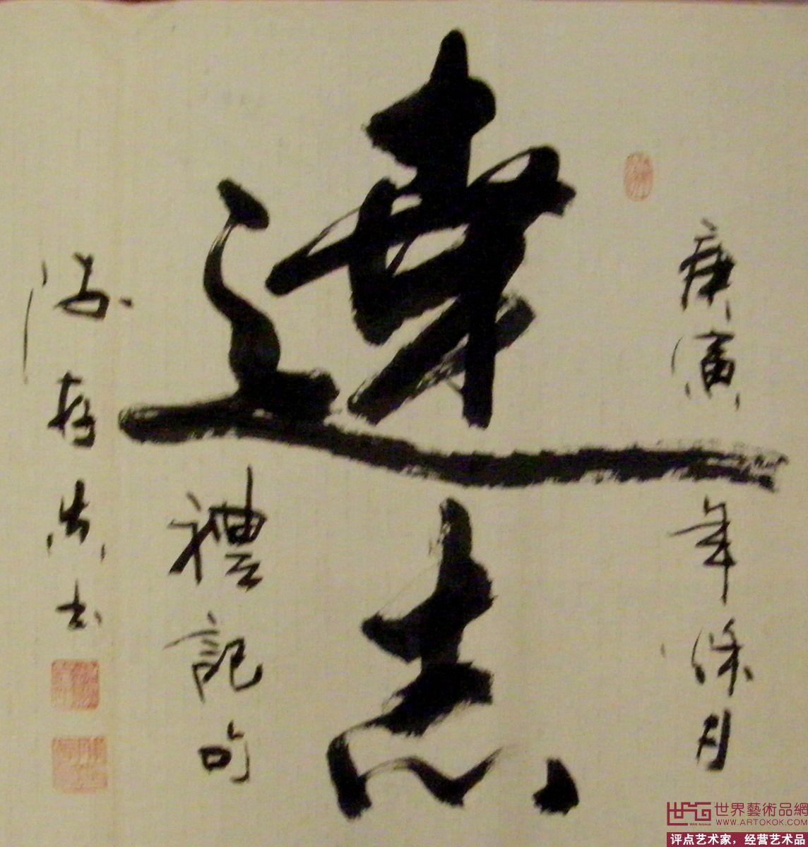 十字绣图案字画书法,江苏字画书法名家,客厅字画 书法 已装裱,字