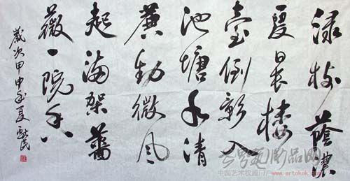 刘京书法雕刻