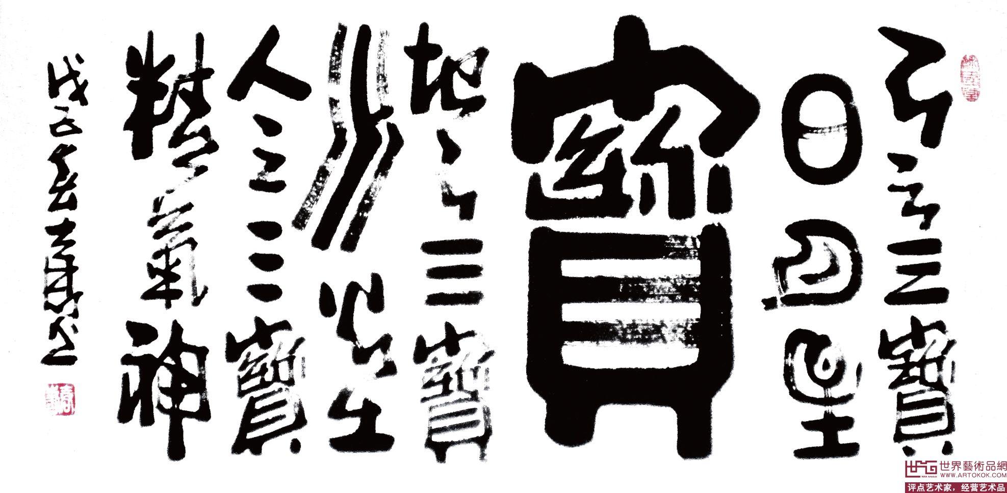 朱士君-三宝-淘宝-名人字画-中国书画交易中心,中国,.