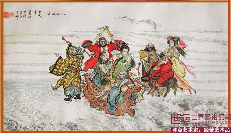苏建华-八仙过海-淘宝-名人字画-中国书画服务中心,,.