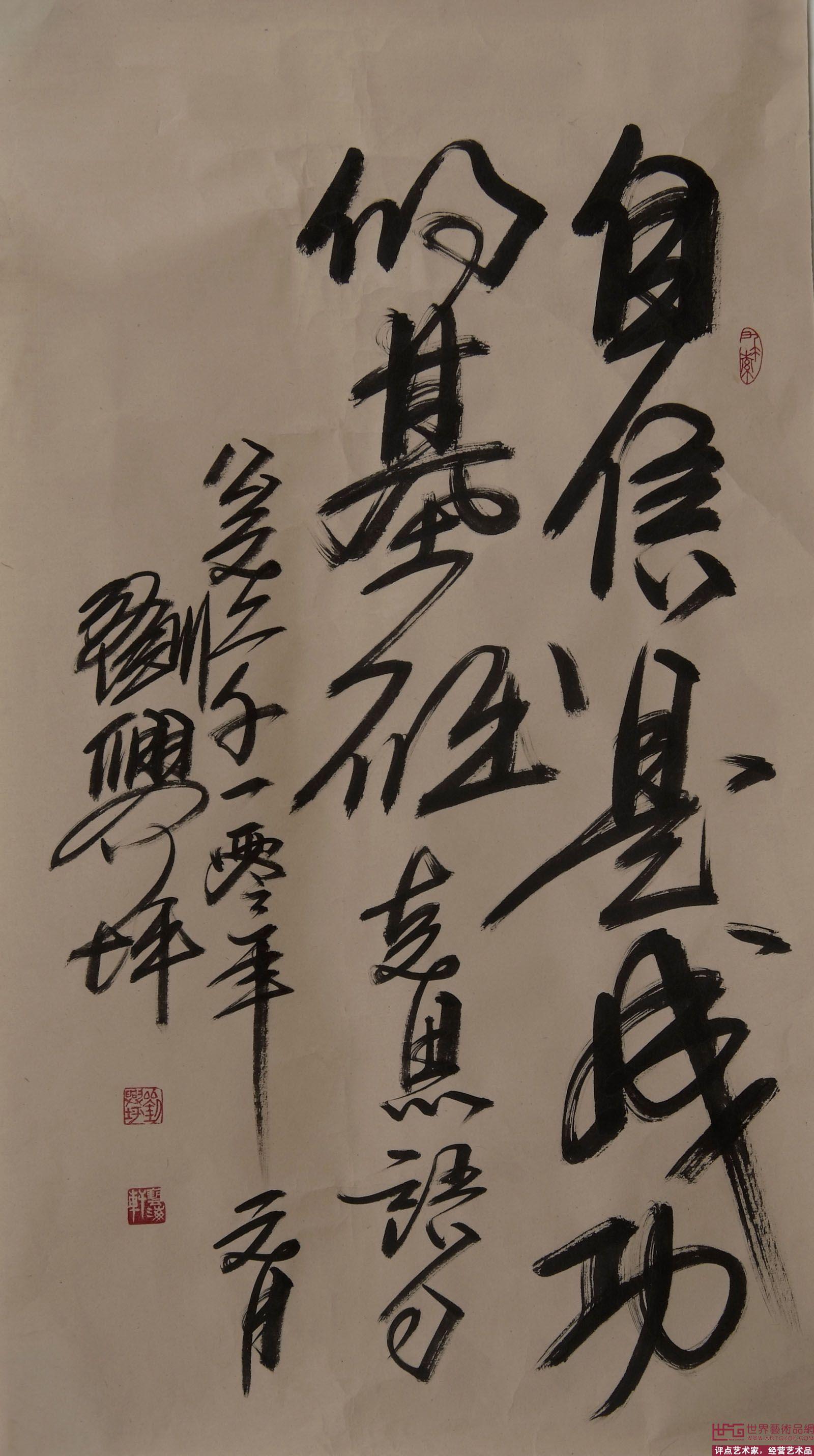 刘兴平-马克思名言-淘宝-名人字画