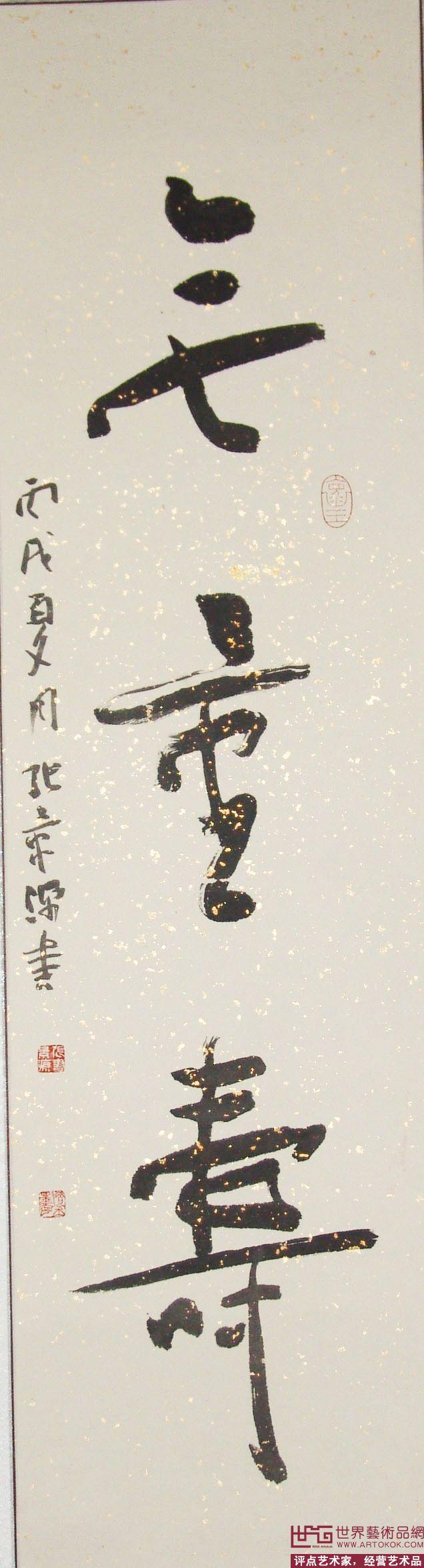 张景源-条幅-淘宝-名人字画-中国书画交易中心,中国,.