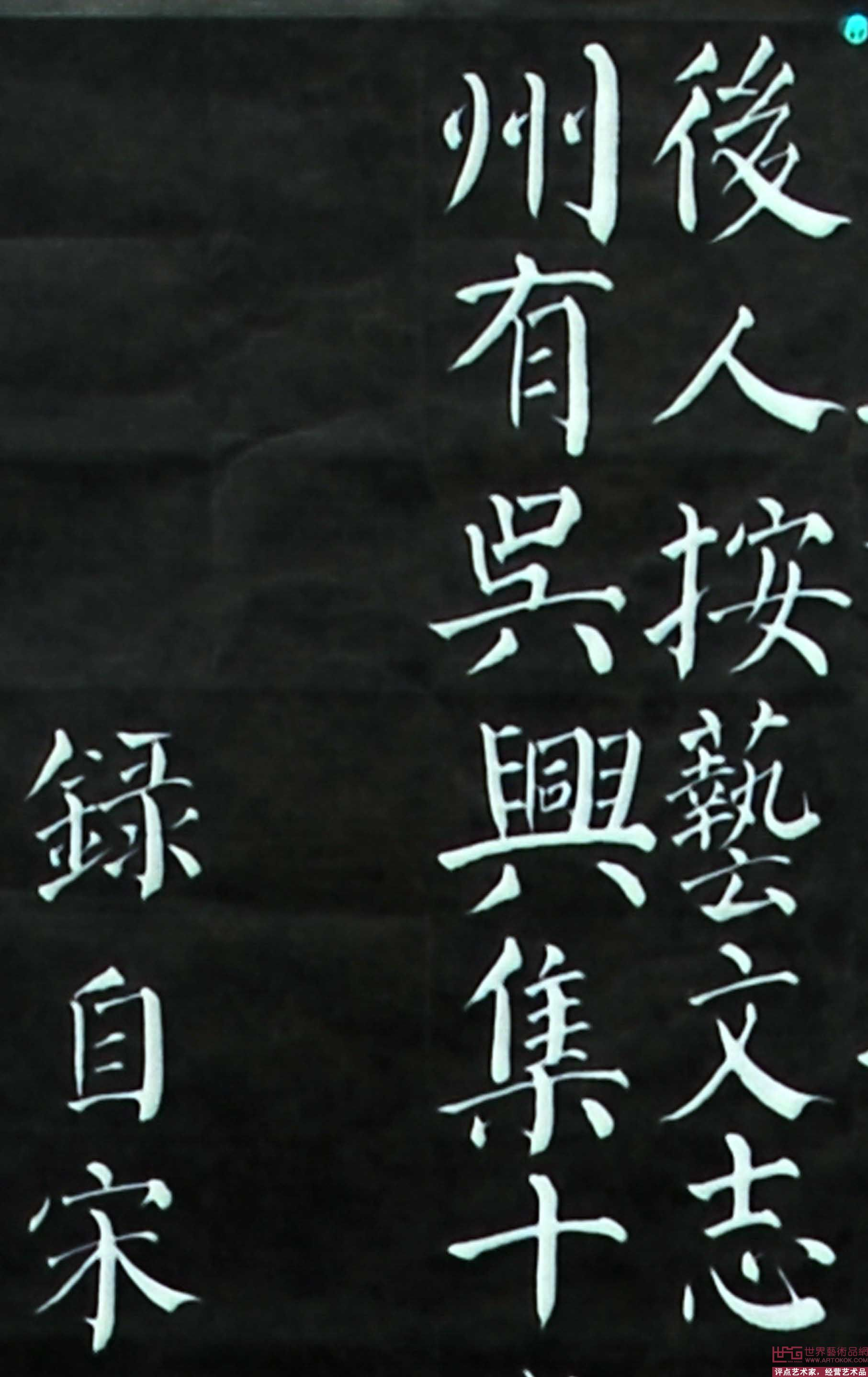 咸忠颜体楷书宋留元刚之《颜真卿文集后序》13图片