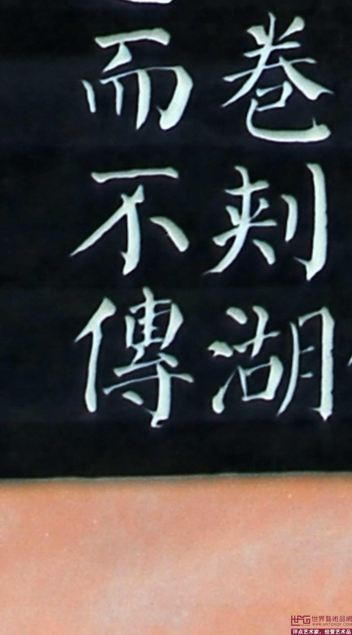 咸忠颜体楷书宋留元刚之《颜真卿文集后序》图片