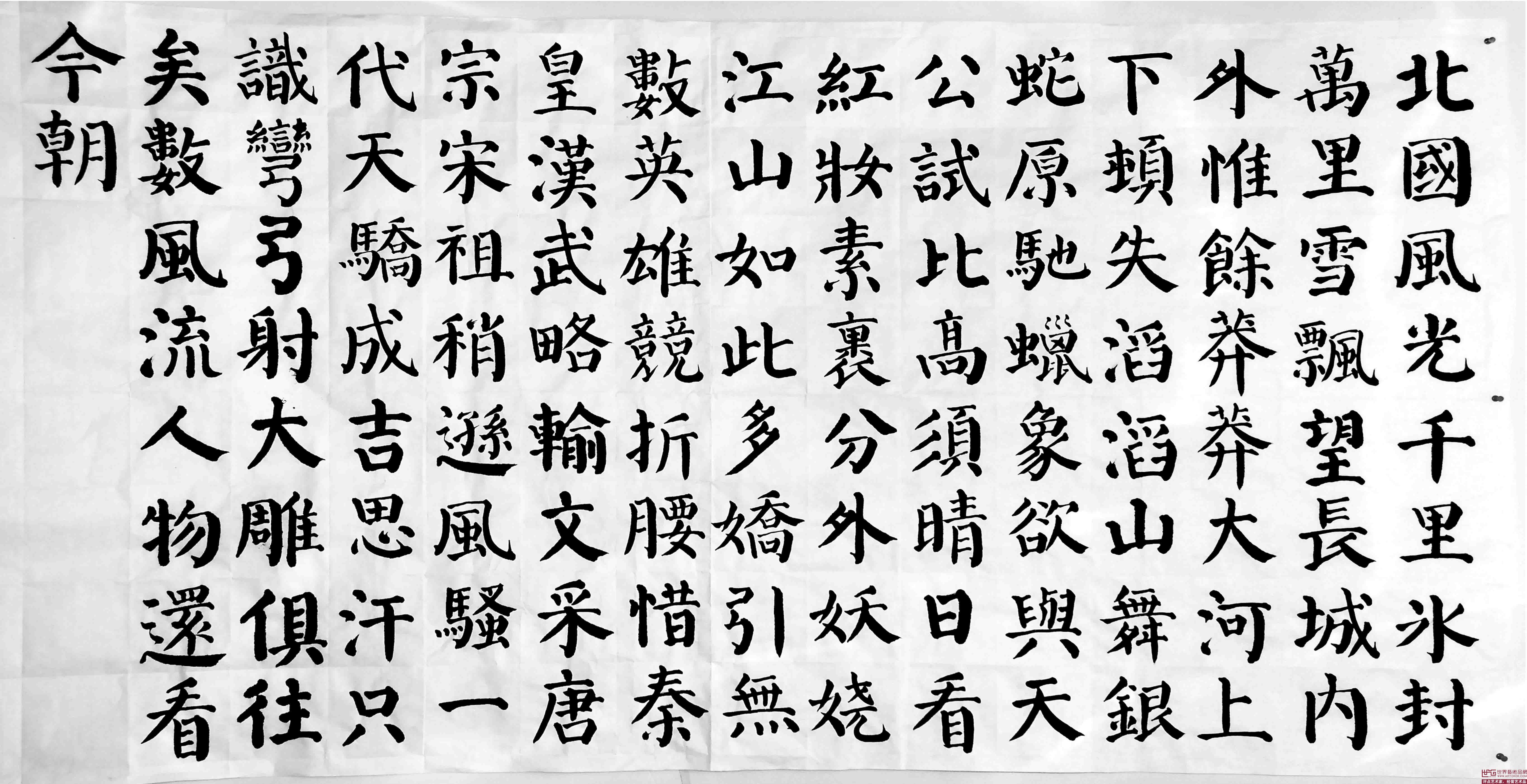 咸忠颜体大楷毛泽东诗词《沁园春雪》局部