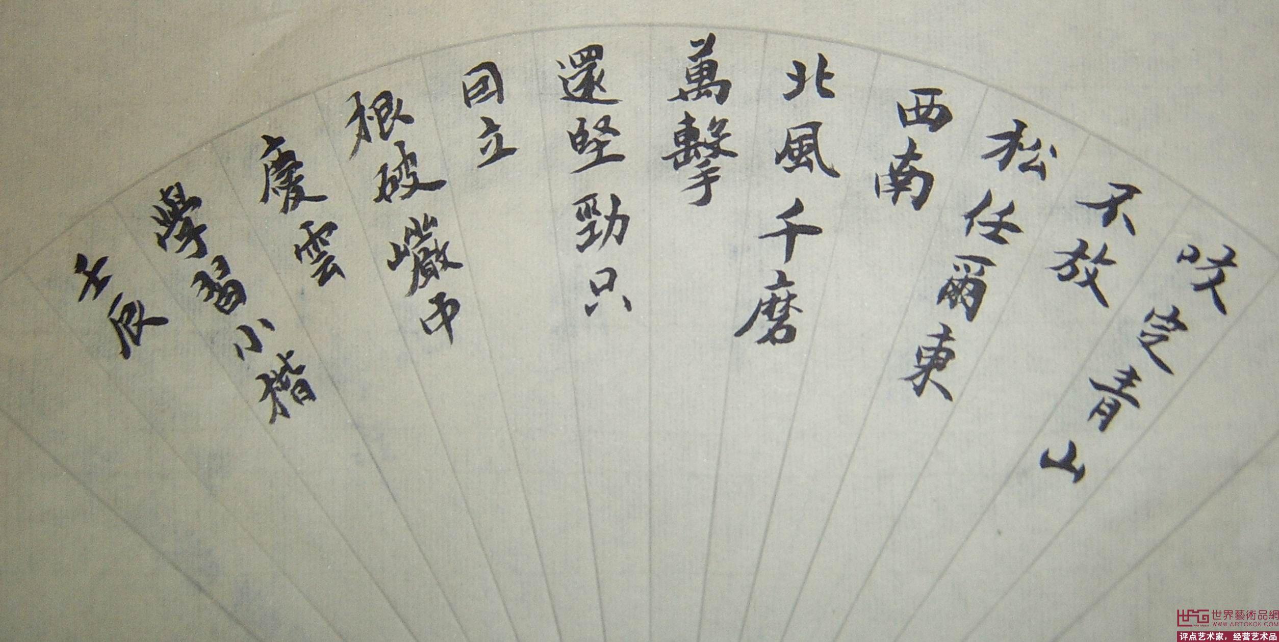 李庆栓书法图片