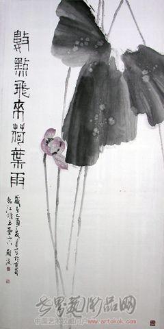 李显波-数点飞来荷叶雨-淘宝-名人字画-中国书画交易