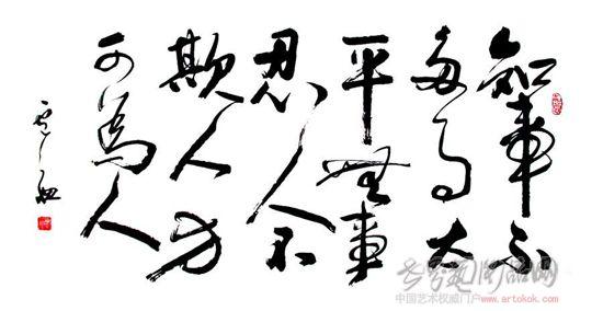 名家 卢苏 书法 - 作品 当前 位粉丝喜爱本幅作品