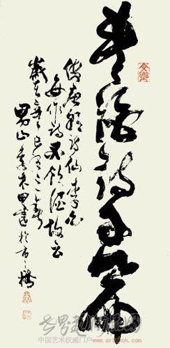 中国书法名家李木田期权艺术收藏
