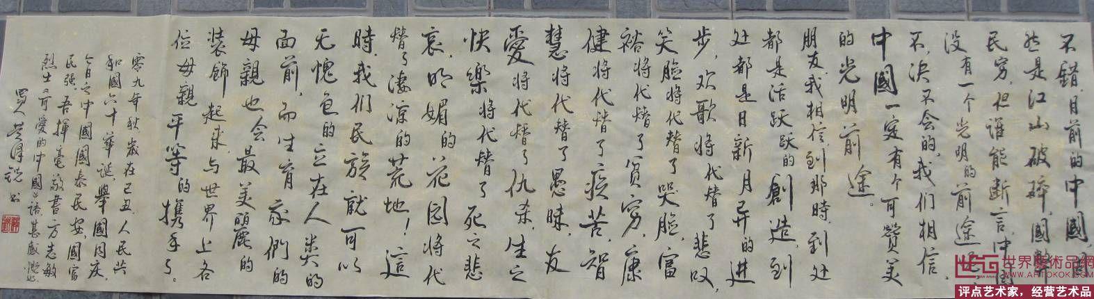黄泽铣-长卷-可爱的中国-淘宝-名人字画-中国书画