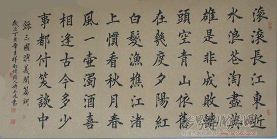 书法专长名家许木林作品保真鉴赏视频图片