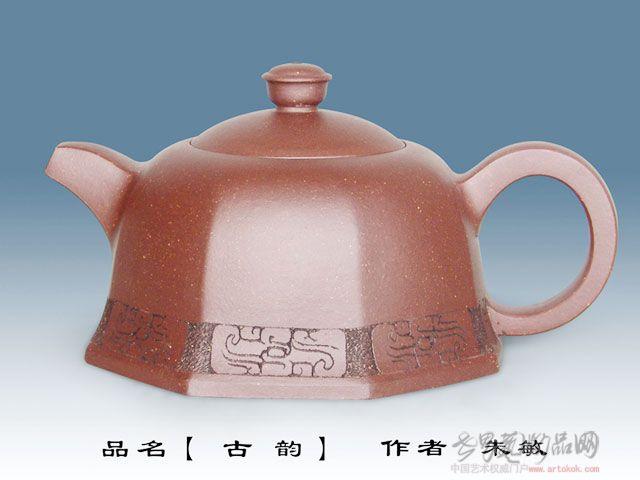 朱敏-古韵-淘宝-名人字画-中国书画交易中心