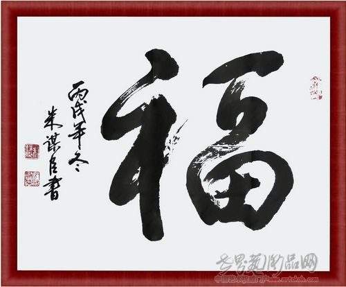 中国书法名家朱谋臣期权艺术收藏