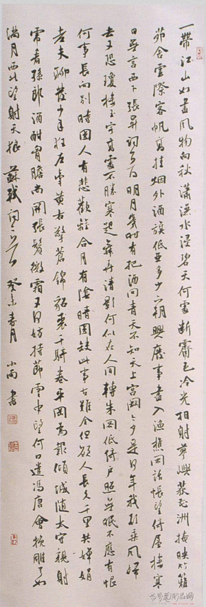 作品2-臧海洋-淘宝-名人字画-中国书画交易中心,中国