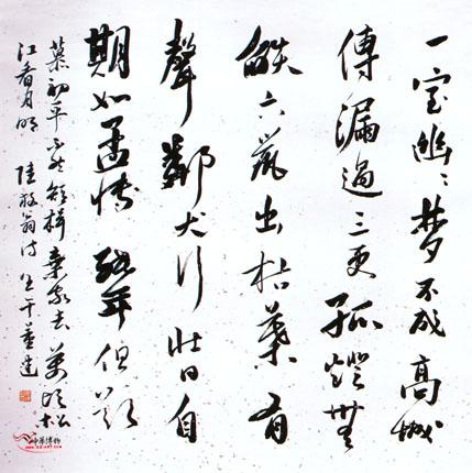 陆游的诗集_行草陆游诗