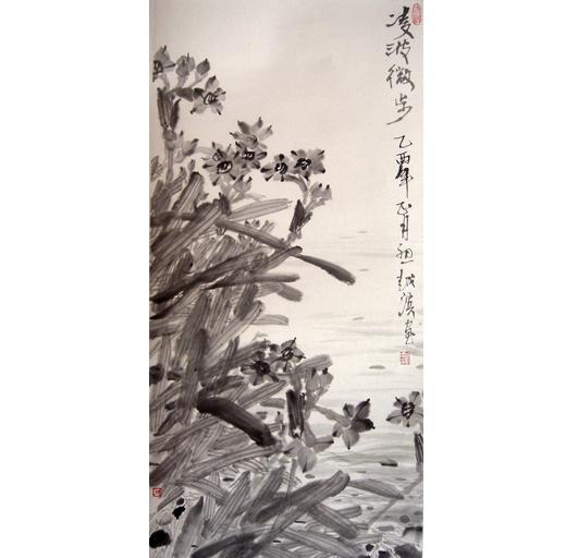 名家 吴越滨 书法 - 凌波微步图片