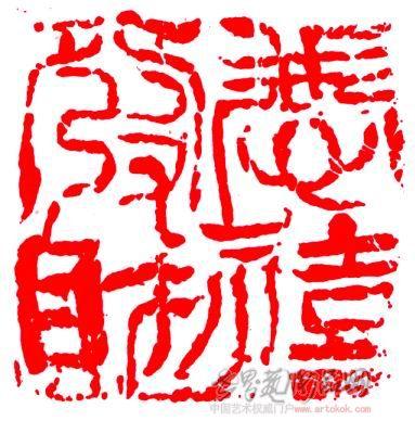 名家 陈峰 书法 - 恭喜发财 当前 位粉丝喜爱本幅作品