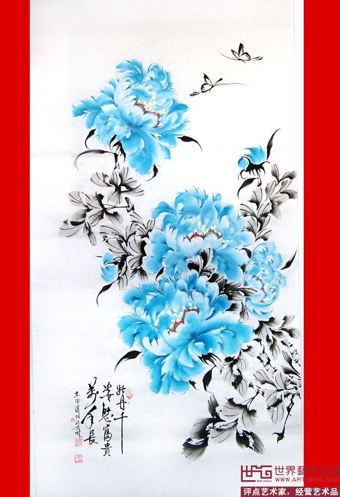 名家 汪秀琳 国画 - 中国画小写意牡丹