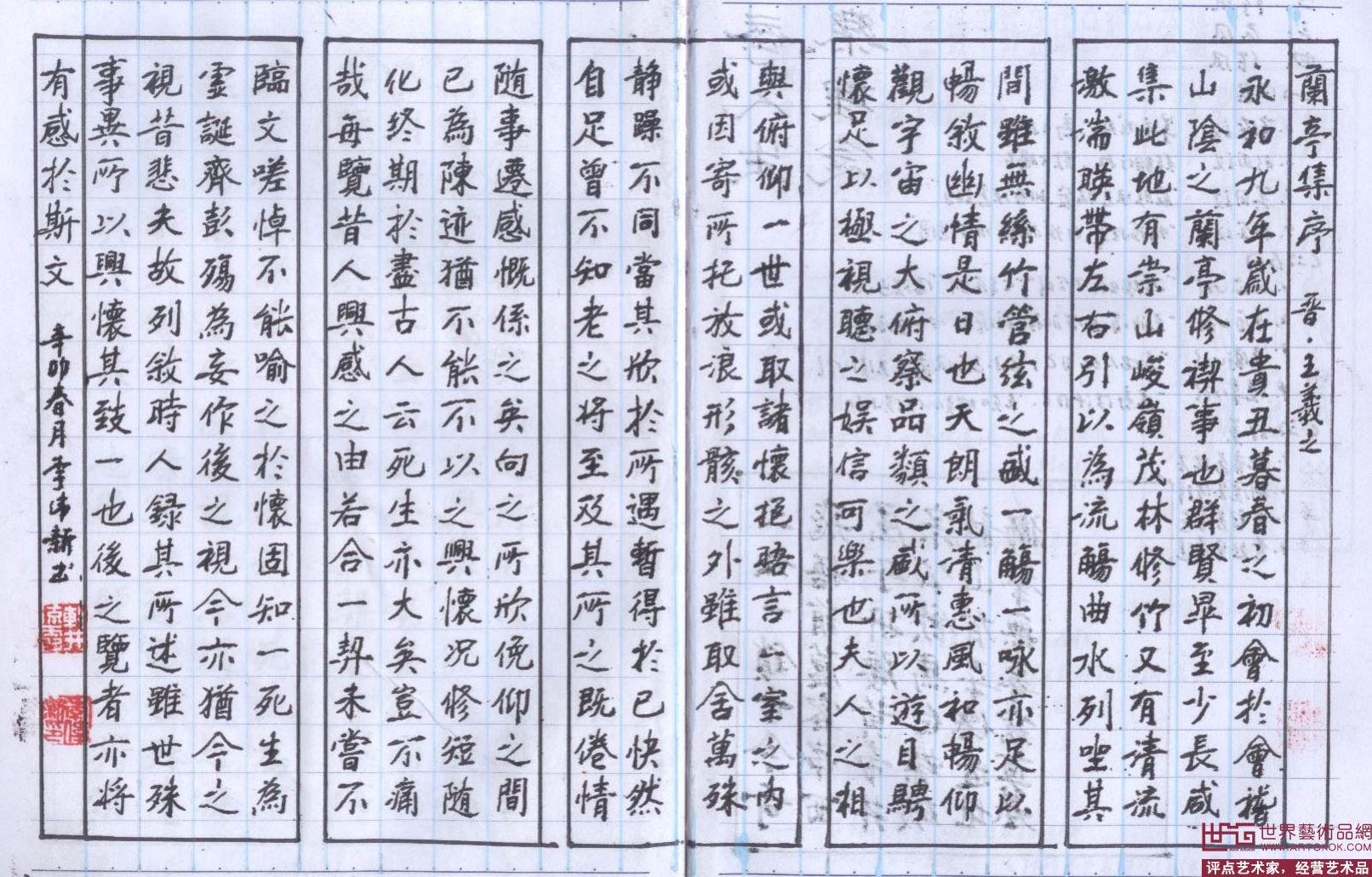 硬笔书法 楷书 兰亭集序