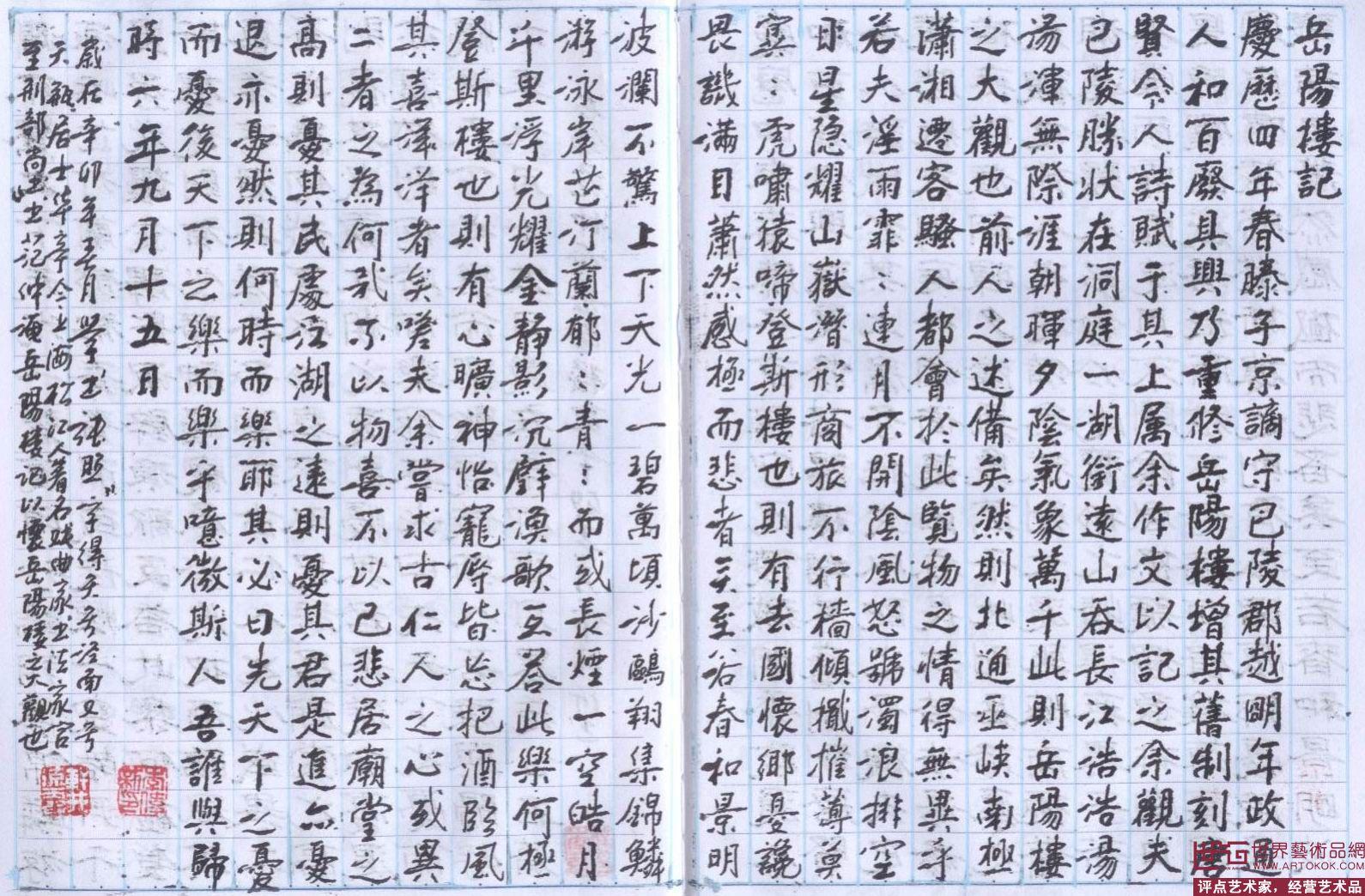 名家 李伟新 书法 - 硬笔书法 楷书 岳阳楼记 当前 位粉丝喜爱本幅图片