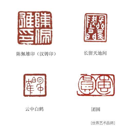 书法印章分类_书法印章种类与使用续
