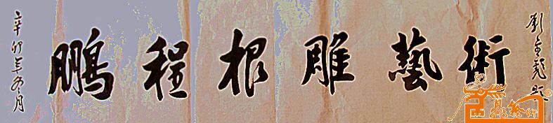 名家 刘金彪 书法 - 刘金彪题写《鹏程根雕艺术》