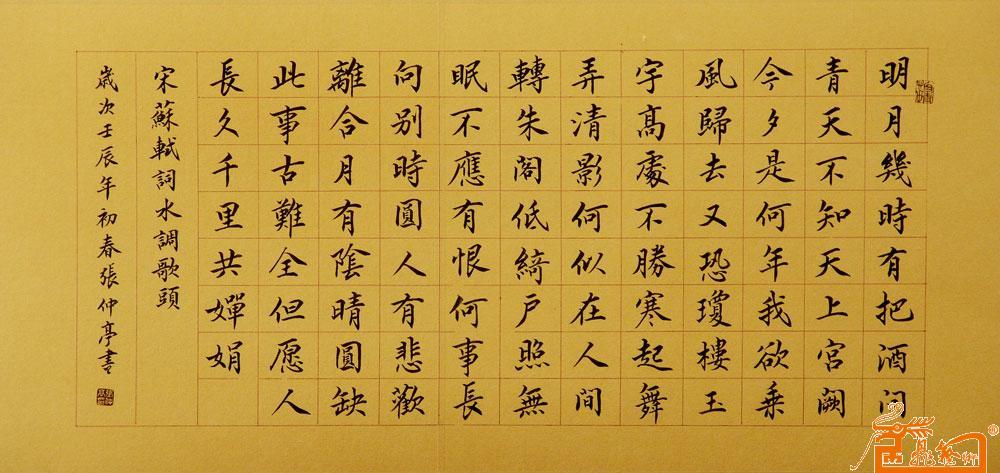 该作品相关信息 作品名称:                       苏轼《水调歌头》图片