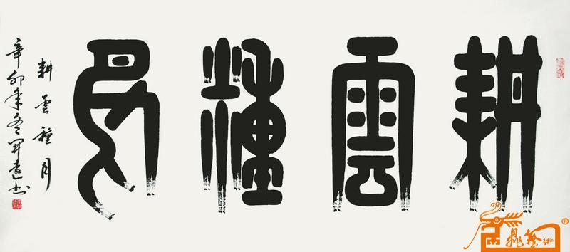 李开远-耕云种月-淘宝-名人字画-中国书画交易