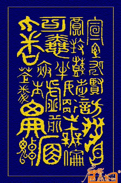 贺今朝-宣室求贤访逐客----淘宝-名人字画-中国书画