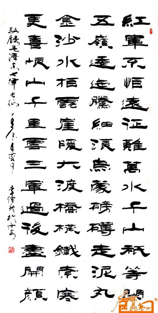 毛泽东七律长征[隶]-李经然-淘宝-名人字画-中国书图片