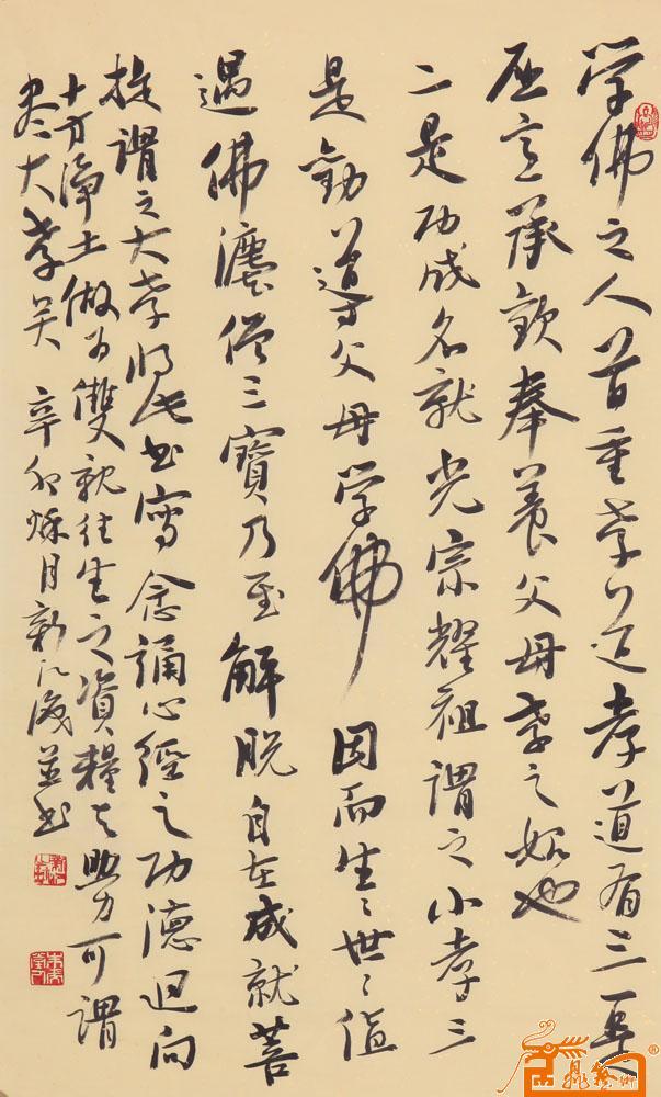 邓新江-佛教用语(行书)-淘宝-名人字画-中国书画交易
