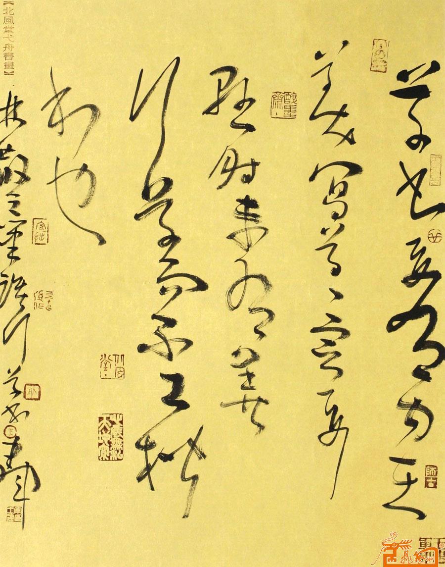 王建军-书法3-淘宝-名人字画-中国书画交易中心