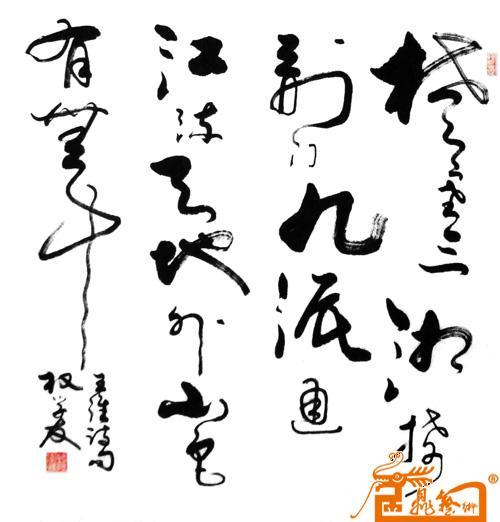 权学友-王维诗 汉江临泛摘句-淘宝-名人字画-中
