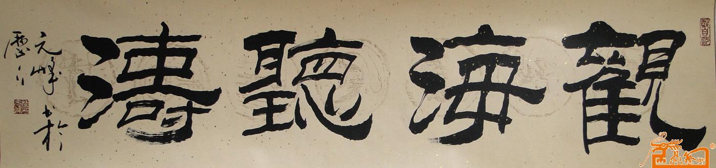 名家 韩元峰 书法 - 作品(9) 横幅 当前 位粉丝喜爱本幅作品图片