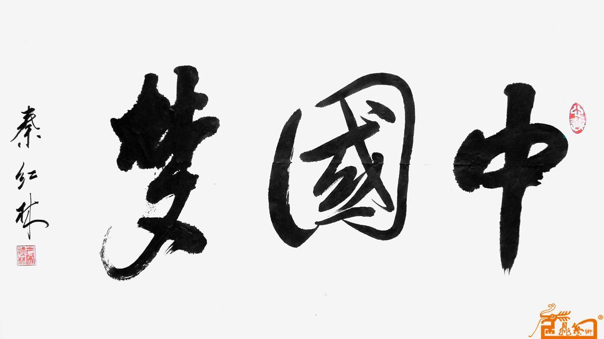 名家 秦红林 书法 - 作品29中国梦 当前 位粉丝喜爱本幅作品