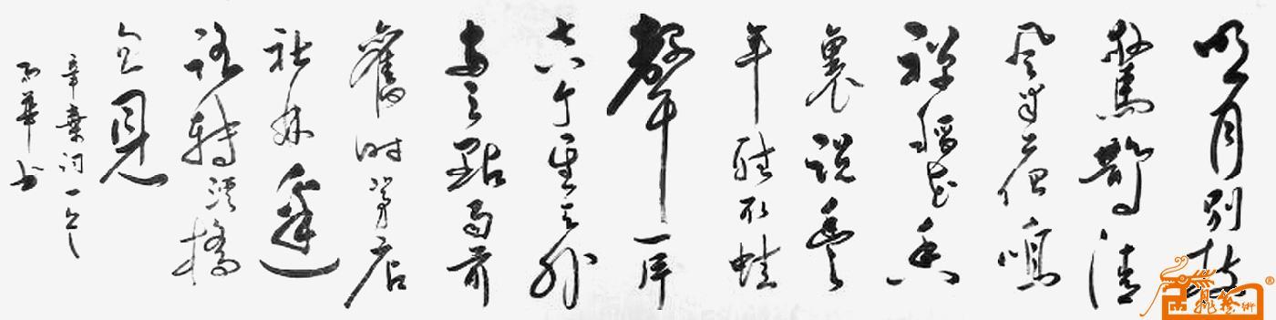 吉雨华-明月别枝惊鹊-淘宝-名人字画-中国书画交易