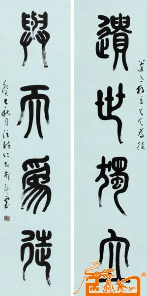书法名家 张绪仁 - 篆书对联图片