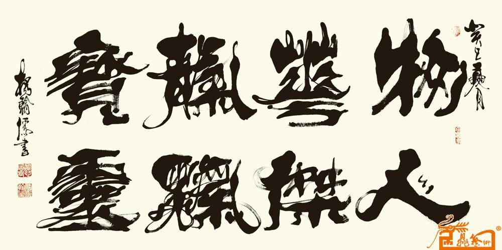 天津画院 全国画院联盟-中国书画交易中心图片