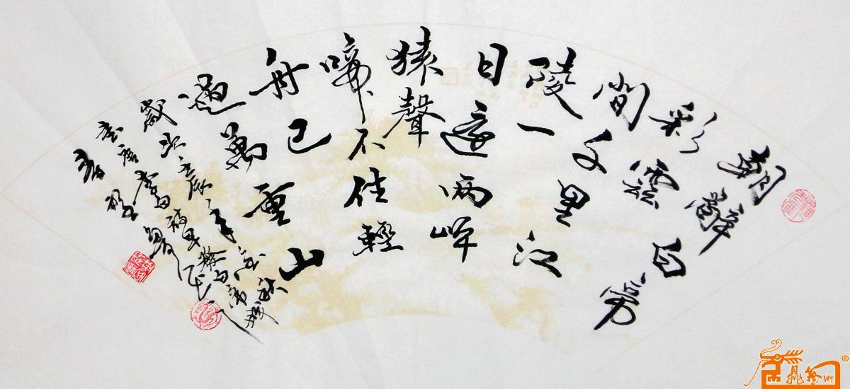 行书:李白诗《早发白帝城》 -秦野鲁人-淘宝-名人字画