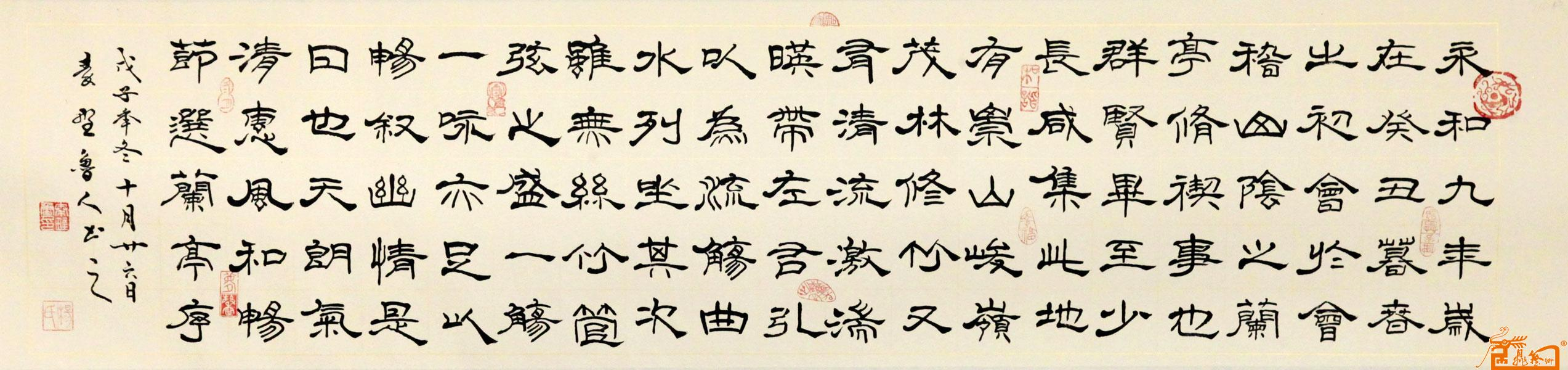 隶书节书王羲之《兰亭序》图片